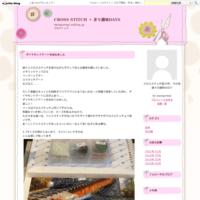 ふろしき中 - CROSS STITCH + 多々趣味DAYS