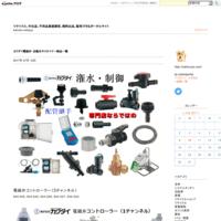 散水ホース接手(金属製)・散水ホース接手(タケノコ式)商品一覧 - リサイクル、中古品、不用品高価買取、無料出品、販売できるポータルサイト