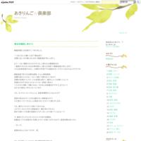 湯治体験記。其の三 - あきりんご☆倶楽部