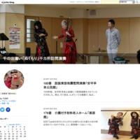 109番 ワンデーサロン「二胡演奏and茶話会」 - 千の出逢い「ぬくもり」千カ所訪問演奏