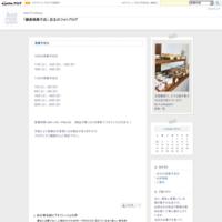 お知らせ。 - 「鎌倉焼菓子店」 店主のフォトブログ