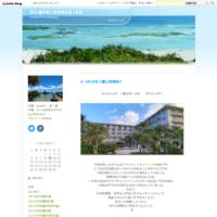 2018年7月沖縄母娘旅① - 卯月-風の吹くまま気の向くまま