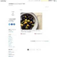 秋のテーブルコーディネイト - お料理教室 Coin de Tableのパリ便り