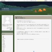 10.年度末キャンプ(2日目_KZ川DR編) - ウチ(家)か外か