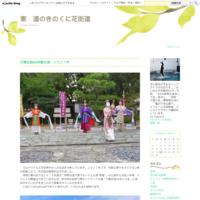 劇団KCM 公演「Musical MAHOROBA-遥かなる大和の旅ー - 東 道のきのくに花街道