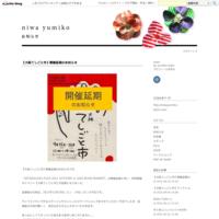 包みちゃん展Ⅶ   ー繋がるアートの環ー - niwa-style