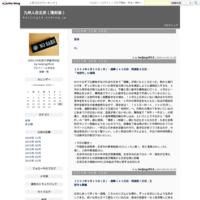 2003年7月31日(木)-通算275日目・再渡航39日目:帰国 - 九州人在北京(復刻版)