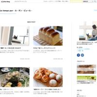 【お知らせ】ホームページを最新情報に更新しました - Le temps pur  - ル・タン・ピュール  -