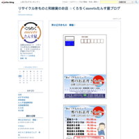千円均一 - リサイクルきものと和雑貨のお店 ☆くろちくmeetsたんす屋ブログ☆