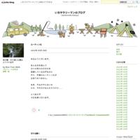 安倍内閣総理大臣 - いちサラリーマンのブログ