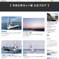【 中央大学体育連盟ヨット部 公式ブログ 】