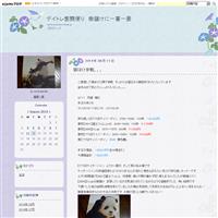 2016年3月24日 - デイトレ奮闘便り 微儲けに一喜一憂