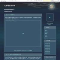 H31.1.15 賀詞交換会 - 九州電波友の会