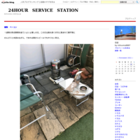 ミニ菜園 -  24HOUR SERVICE STATION