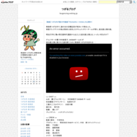 【動画】つがる市が謎のPR動画「TSUGARU /// DOGU」を公開中! - つがるブログ