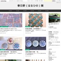 陶芸体験 - 春日野(はるひの)窯