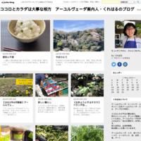 2017年/リアル東京のラサーヤナ【アーユルヴェーダの若返り法】 - ココロとカラダは大事な相方 アーユルヴェーダ案内人・くれはるのブログ