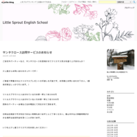嬉しい言葉 - Little Sprout English School