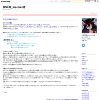 150000番記念【150↑】普通村(150000番地) - BSKR_werewolf(仮)