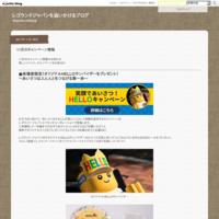 TV放送情報(5) - レゴランドジャパンを追いかけるブログ