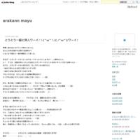めばちこ - arakann mayu