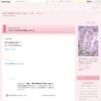 さっそくご感想をいただきました♪ - 神戸市垂水区 Petit Lapin~プチ・ラパン~