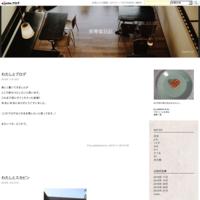 わたしとブログ - 斧琴菊日記
