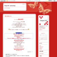 ブログをお引越しします。 - Tokyo135° sannomiya
