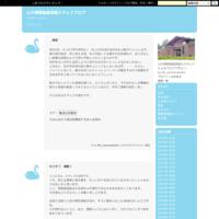 ブログ、再開いたします - 山中湖情報創造館スタッフブログ