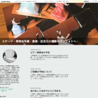 料金システムのお知らせ - ステージ・発表会写真・家族・記念日の撮影はオンフォトへ☆ongaku-photo☆ブログ