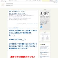 2020/01/05書初め教室 - しぇもあくらぶ