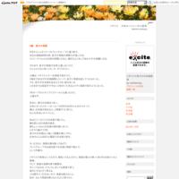 もったいないばあさん - イギリス ブライトン&ホーブで子供の日本語教育