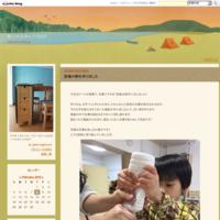 うんどう会 - ガーベスタッフブログ