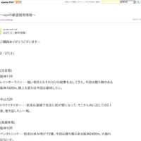 7/31(日) 無料情報 - ~noriの厳選競馬情報~