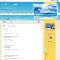 東京ドーム - まぐ太郎の日記(まぐろの目利き)