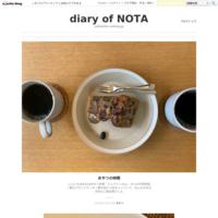 なぜなんだろう? - diary of NOTA