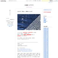 8/15(木)臨時休業のお知らせ - 古道具 ツバクラ