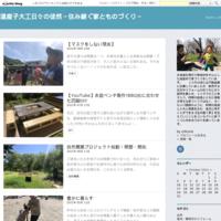 緑の列島・木の家スクール名古屋 2019 - 道産子大工日々の徒然~住み継ぐ家とものづくり~