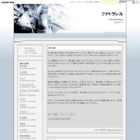 ASKAは、ブログでは否定してたけど… - ファトラレル