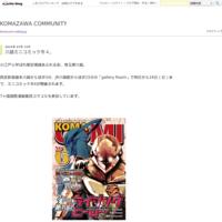 冬コミ97・3日目 - KOMAZAWA COMMUNITY