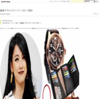 高級品スーパーコピー新作超人気腕時計コピー - 最新ブランドスーパーコピー時計