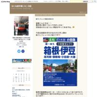 箱根のお土産事情パート♪14半熟ばくだん - はこね旅市場(R)日記