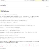 レンタルオフィス重大ニュース - thoangbuon