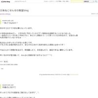ソルフェージュコース - ぴあねこせんせの教室blog