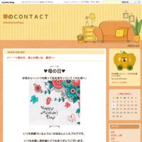 ⭐^:^⭐ずっと長い間ブログにアクセス出来ませんでしたが今日再開致しました。 - 華のCONTACT