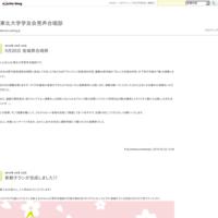 5月20日 宮城県合唱祭 - 東北大学学友会男声合唱部