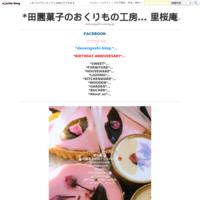 空色の食器 - *田園菓子のおくりもの工房…  里桜庵Riou-an