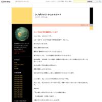 4/22(日)献血ボランティアのお知らせ - シンボリック・タロットカード