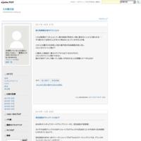 前川前事務次官がどうこうより - ため駒日記