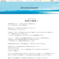 Life will be beautiful